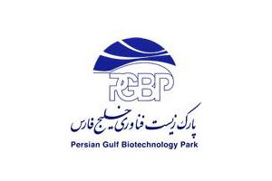 پارک زیست فناوری خلیج فارس