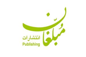 انتشارات مبلغان