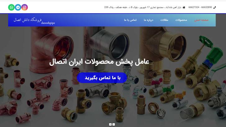 سایت دانش پایپ